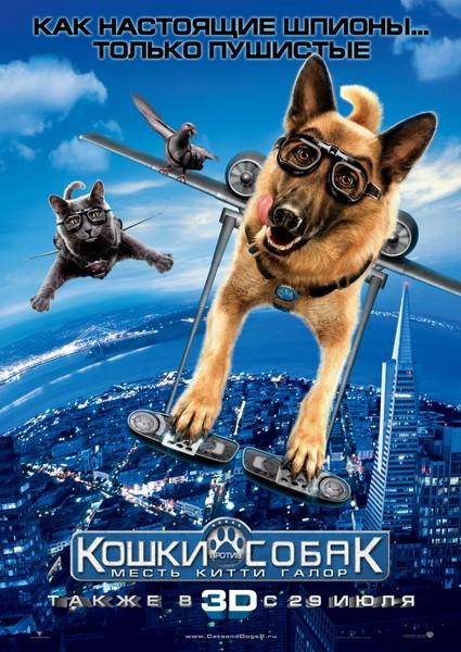 Скачать фильм о Собаках через торрент