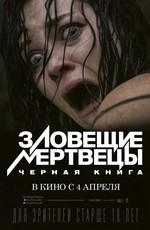 Зловещие мертвецы: Черная труд / Evil Dead (2013)