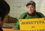 Сцена с фильма Виола Тараканова. В мире преступных страстей (2004) Виола Тараканова. В мире преступных страстей сценка 0