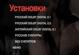 Кадр с фильма Я, Алекс Кросс торрент 004958 ухажер 0