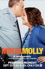 Майк и Молли
