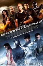 Постер к фильму G.I. Joe: Бросок кобры 2