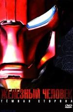 Постер к фильму Железный Человек: Темная сторона