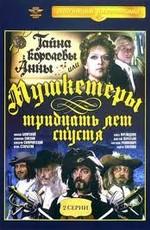 Тайна королевы Анны, alias Мушкетеры 00 полет погодя (1993)