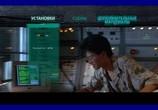 Кадр с фильма День независимости торрент 03475 эпизод 02
