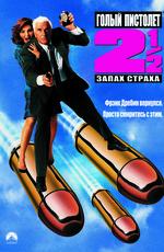 Голый пистолет 2 1/2: Запах страха  / The Naked Gun 2/1/2: The Smell of Fear (1991)