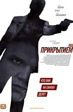 Постер к фильму Под прикрытием