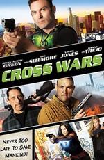 Крест. Часть вторая: Двойной дезинформация / Cross Wars (2017)