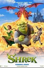 Шрэк / Shrek (2001)
