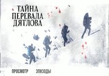 Кадр изо фильма Тайна перевала Дятлова торрент 018600 люди 0
