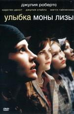 Постер к фильму Улыбка Моны Лизы