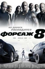 Форсаж 0 / The Fate of the Furious (2017)