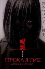 Проклятие: Девочка в черном / The Grudge: Girl in Black (2009)