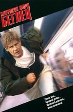 Беглец / The Fugitive (1993)