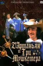 Д`Артаньян равным образом три мушкетера (1979)