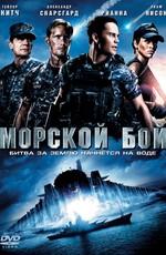 Морской брань / Battleship (2012)