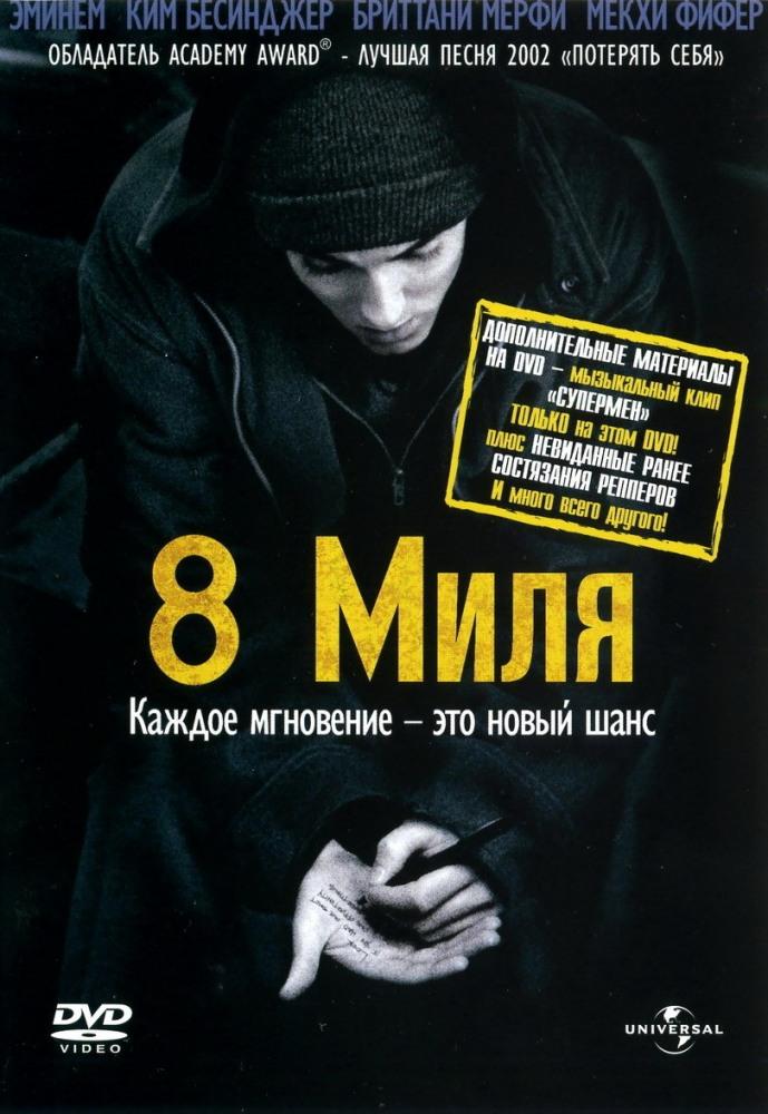 8 миля (2003) (8 Mile)