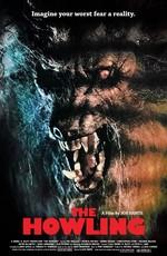 Вой / The Howling (1981)