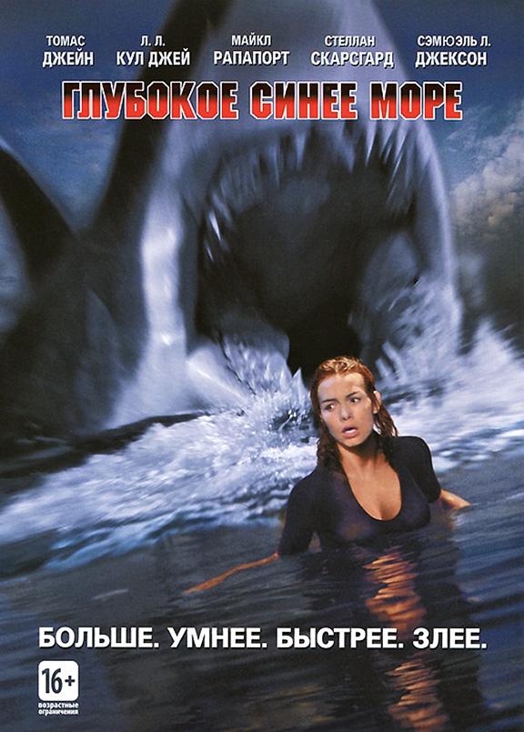 Глубокое синее море / deep blue sea (1999) bdrip скачать торрент.