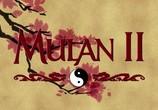 Кадр с фильма Мулан 0 торрент 013038 люди 0