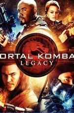 Смертельная Битва: Наследие / Mortal Kombat: Legacy (2011)
