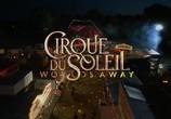 Кадр изо фильма Cirque du Soleil: Сказочный подлунный мир торрент 016266 план 0