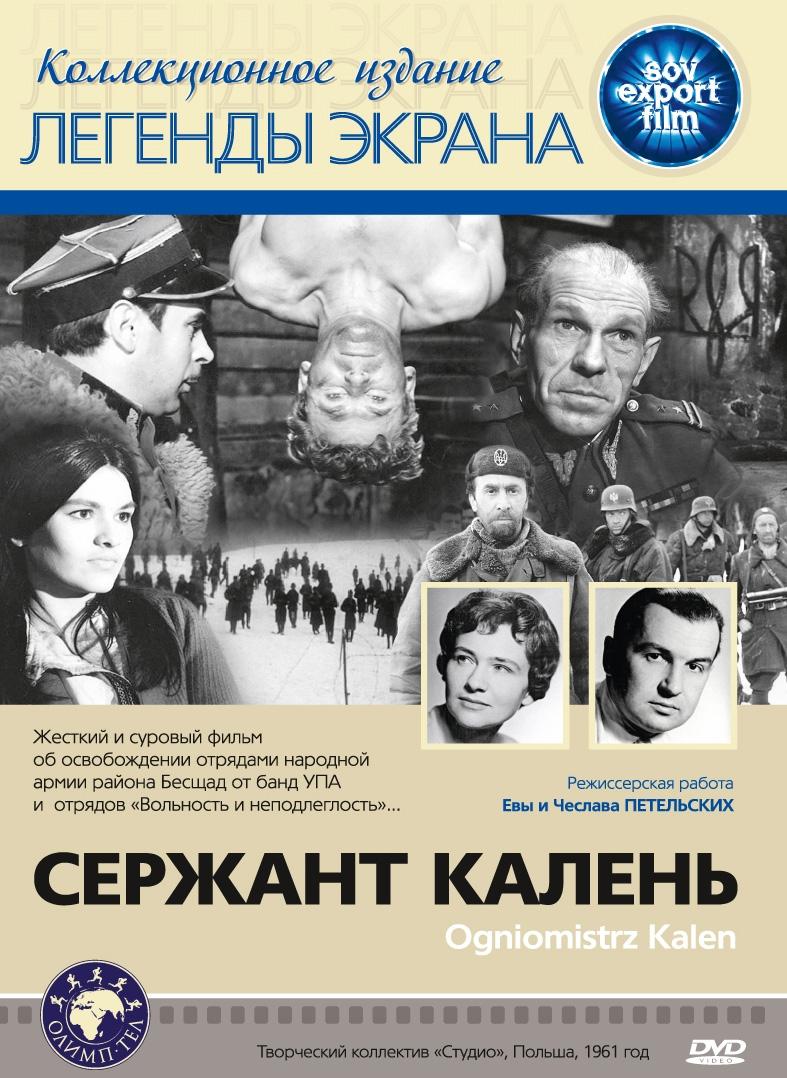 Смотреть русские фильмы восток запад