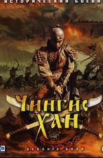 Постер к фильму Чингисхан