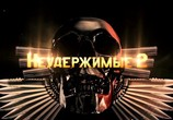 Кадр изо фильма Неудержимые 0 торрент 08360 ухажер 0
