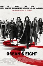 Восемь подруг Оушена / Ocean's Eight (2018)
