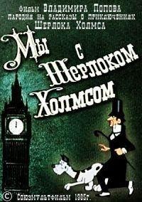 знакомство с шерлоком холмсом смотреть онлайн