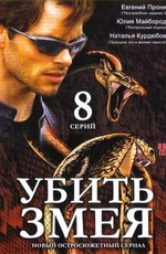 Убить Змея