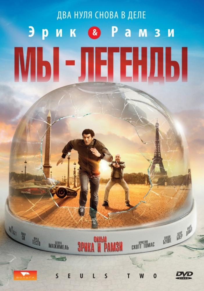 Мы - легенды (2008) (Seuls two)