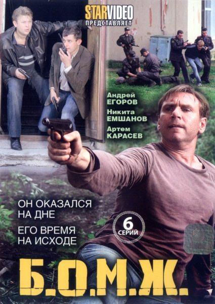 Бомж Сериал 2010 Скачать Торрент - фото 6