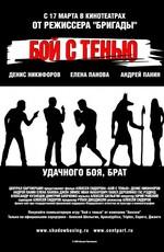 Бой вместе с тенью (2005)