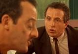 Сцена изо фильма Придурки / Les truffes (1995) Придурки театр 0