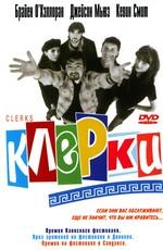 Клерки / Clerks (1994)