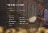 Кадр изо фильма Фантом торрент 005441 ухажер 0