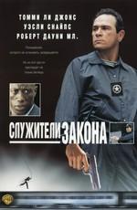 Служители закона / U.S.Marshals (1999)