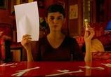 Сцена с фильма Амели / Le Fabuleux destin d'Amélie Poulain (2001) Амели