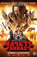 Мачете убивает / Machete Kills (2013)