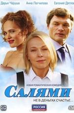 Постер к фильму Салями