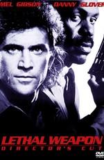 Смертельное оружие / Lethal weapon (1987)