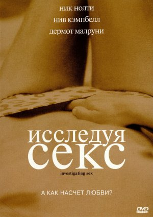 Онлайн фильм Исследуя секс.