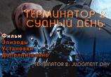 Кадр изо фильма Терминатор 0: судный будень