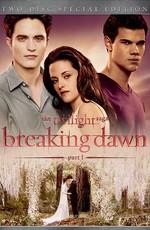 Дополнительные материалы - Сумерки. Сага. Рассвет: Часть 0 / Extras: Breaking Dawn - Part 0 (2011)