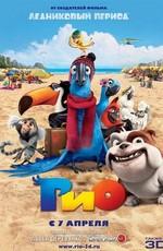 Постер к фильму Рио