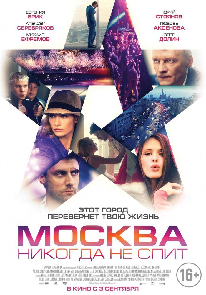 московские любители полный фильм скачать с торрента
