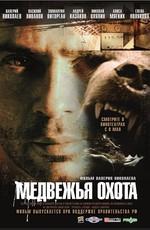Постер к фильму Медвежья охота