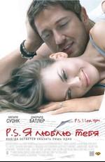 Постер к фильму P.S. Я люблю тебя